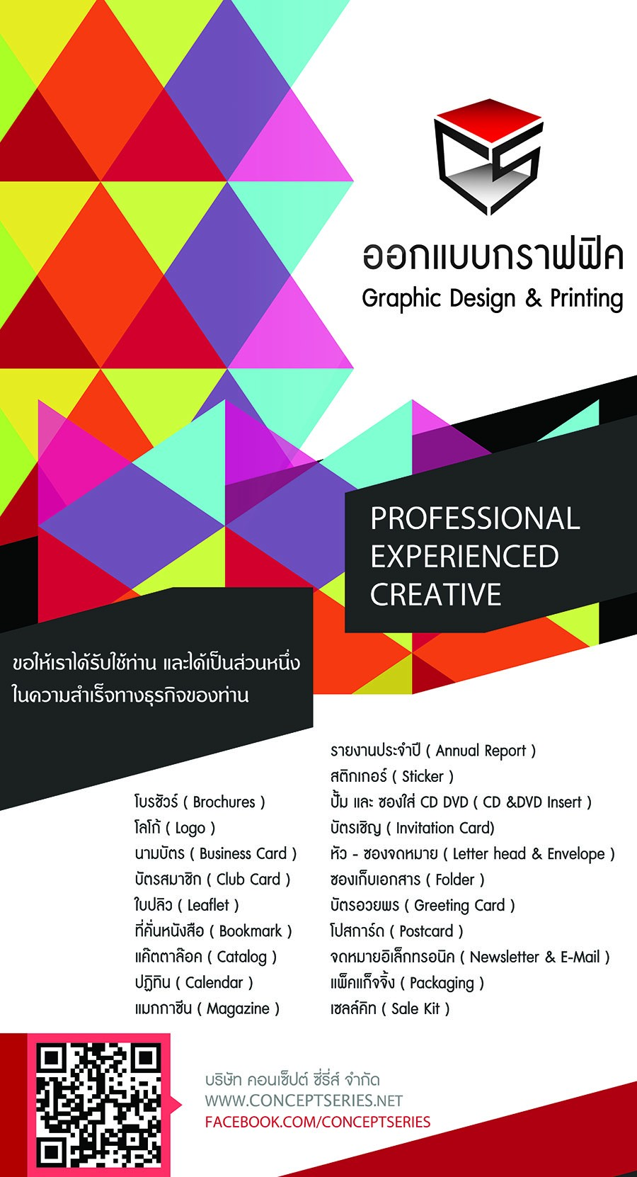 รับออกแบบ Logo Design, Icon Design, Corporate Identity, Character Design, Brochure, Catalog และ Annual Report เริ่มต้นเพียง 3,900 บาท