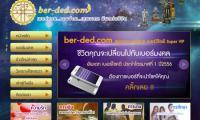 เว็บไซต์ BER-DED.COM