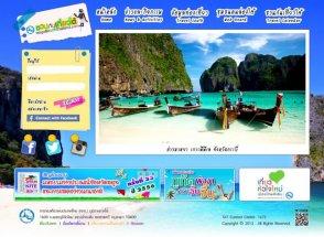 เว็บไซต์ ชวนกันเที่ยวใต้.com 2013