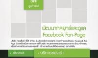 รับดูแล บริหารจัดการ และพัฒนากิจกรรม Facebook Fan Page เริ่มต้นเพียง 30,000 บาท