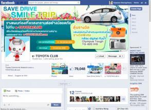 เฟซบุค e-TOYOTA CLUB