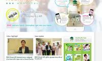 เว็บไซต์ HealthyMe โรงพยาบาล บี เอ็น เอช