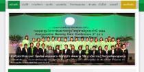 เว็บไซต์ สมาคมพยาบาลห้องผ่าตัดแห่งประเทศไทย
