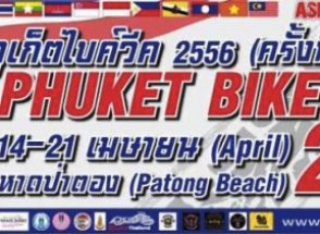 แบนเนอร์ PHUKET BIKE WEEK 2013