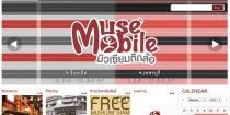 เว็บไซต์ Museum Siam