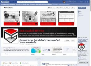 เฟซบุค Concept Series