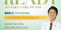 แบนเนอร์ BNH @Surawong Clinic