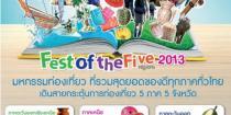แบนเนอร์ เทศกาลเที่ยวไทย 5 ภาค ปี 2556